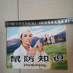 鼠防知识(全一册藏汉文对照本)〈1981年青海初版发行〉