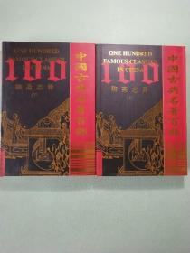 中国古典名著百部:聊斋志异(上下)