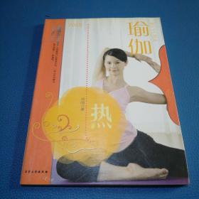 健康书架 热瑜伽