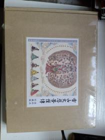 《香山大悲菩萨传》连环画珍藏版 精