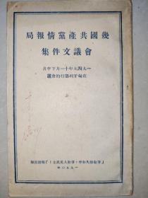几国共产党情报局会议文件集