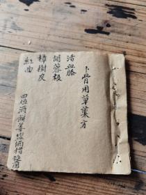 草药药方抄本13x12Cm18页36面