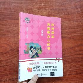 妈妈送给青春期女儿的书(清华版)