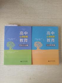 高中心理健康教育·生命教育篇·团体活动篇·两本合售