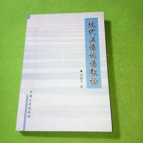 现代汉语词语散论