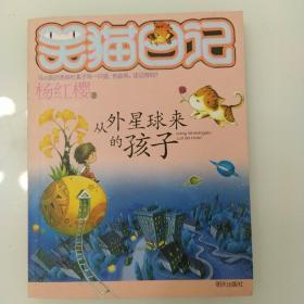 从外星球来的孩子:笑猫日记19