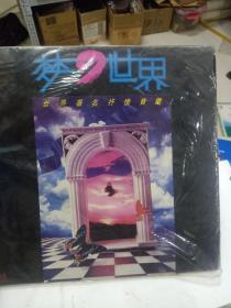 黑胶唱片  世界著名抒情音乐