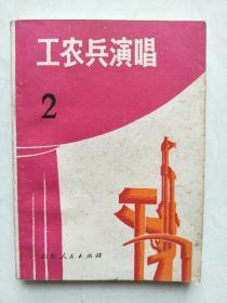 工农兵演唱:1972年第2期