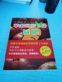 苹果胡萝卜汁减肥