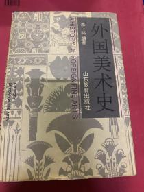 外國美術史
