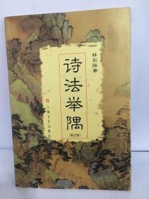 诗法举隅(修订版)