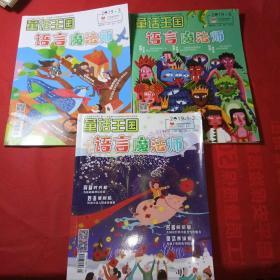 童话王国语言魔法师2019年1-2合刊、3、6期共3本合售