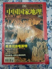 中国国家地理(2007年第7期,总第561期)