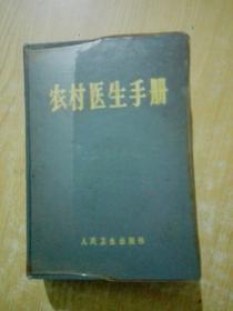 农村医生手册(1968年5月3版10印)(精装)