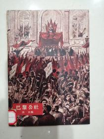 巴黎公社1958年一版一印馆藏书 独本