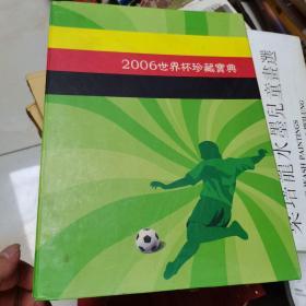 2006世界杯珍藏宝典(大16开,铜版纸,全彩,140页,带外盒自然旧,书品好