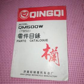 轻骑牌(木兰)QM50QW型 ——零件目录