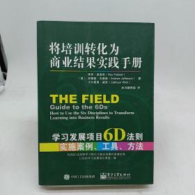 将培训转化为商业结果实践手册:学习发展项目6D法则实施案例、工具、方法