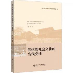 仡佬族社会文化的当代变迁 刘丽 中央民族学院出版社