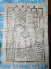 满洲国时期 佛光普照 西方三圣像  敬惜字纸福寿绵长 奉天大北关裕华印刷局印
