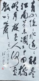 原新华社秘书长,新闻总署办公厅副主任 中国书法家协会顾问。中国书法杂志主编 谢冰岩 书法