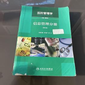 医院管理学:信息管理分册(第2版)(前几页有笔记如图)