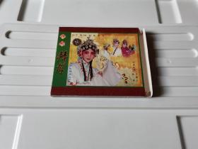 评剧《拜月》VCD(拆封)刘慧欣。评剧拜月记