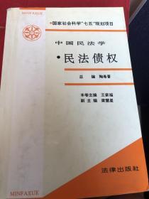 中国民法学.民法债权