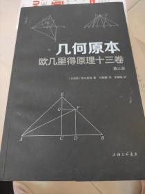 几何原本:欧几里得原理十三卷(第三册)