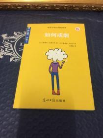 如何戒烟【成长吧.少年 给孩子的心理指南书】