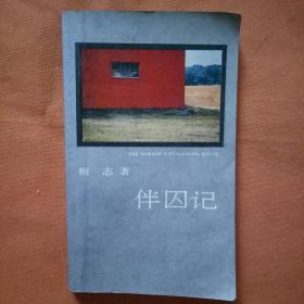 梅志签名 【 伴囚记 】 1988年1印