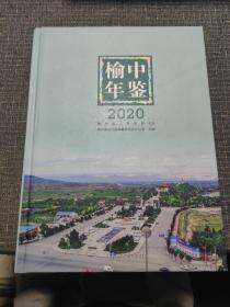榆中年鉴 2020 【包邮】