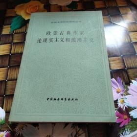 欧美古典作家论现实主义和浪漫主义  二 外国文学研究资料丛刊  扉页有签名 其他干净