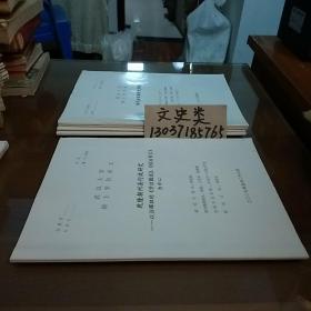 武汉大学 硕士学位论文: 乾隆朝州县行政研究 —一以汪辉祖的《学治臆说》、《佐治药言》 为中心