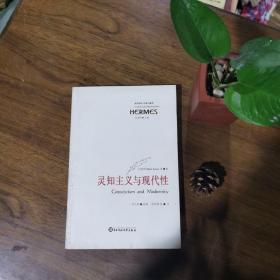 西方传统•经典与解释:灵知主义与现代性(库存书,品好)