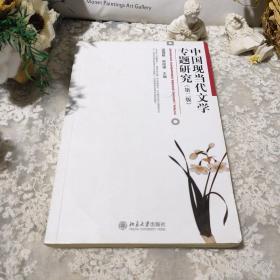 中国现当代文学专题研究(第2版)