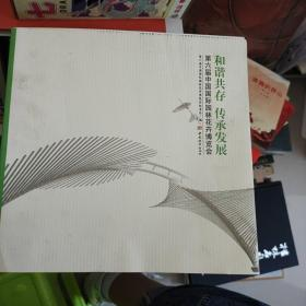 和谐共存 传承发展:第六届中国国际园林花卉博览会