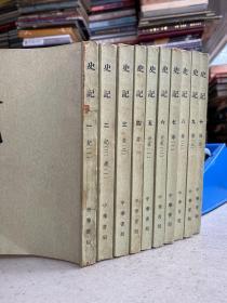 史记 1-10 全十册 中华书局 1964年版印