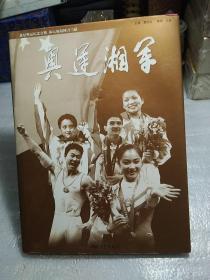 奥运湘军,悉尼奥运纪念册,熊倪,李小鹏,刘璇,龚智超,杨霞,凌洁,杨云,乐茂盛,8名奥运冠军签名,精装,大16开,全彩图,