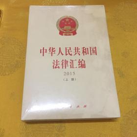 中华人民共和国法律汇编2015上下册