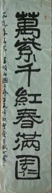 李可染毛笔书法,1米8长中堂,买家自鉴