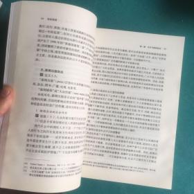 宪政原理(扉页和目录页有如图水渍,其他完好)