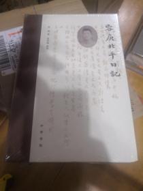 容庚北平日记