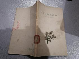 壶井繁治诗钞(1962年一版一印)