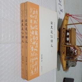 历朝通俗演义 宋史通俗演义 上下(第七部)