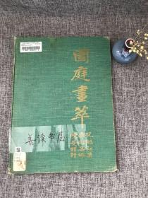 1950年纽约【Chinese Houses and Gardens(园庭画萃)】《园庭画萃》