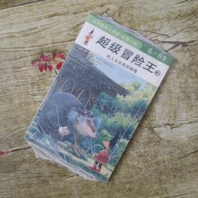超级冒险王3:吃人女巫芭芭雅嘎(6-8岁)