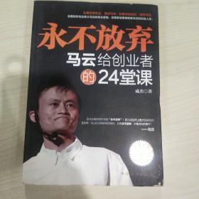 正版 永不放弃:马云给创业者的24堂课