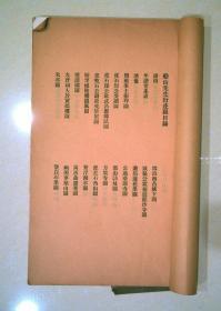 船山先生行迹图 民国22年版