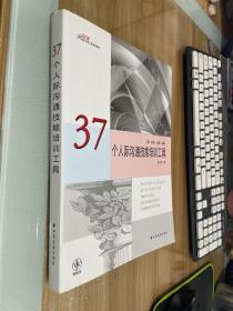 37个人际沟通技能培训工具